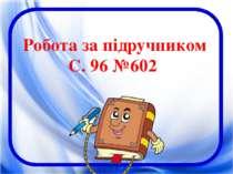 Робота за підручником С. 96 №602