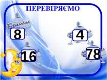 ПЕРЕВІРЯЄМО 8 16 4 78
