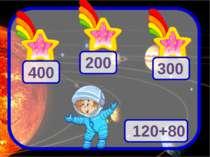 120+80 200 400 300