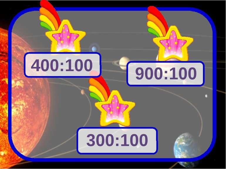 300:100 400:100 900:100