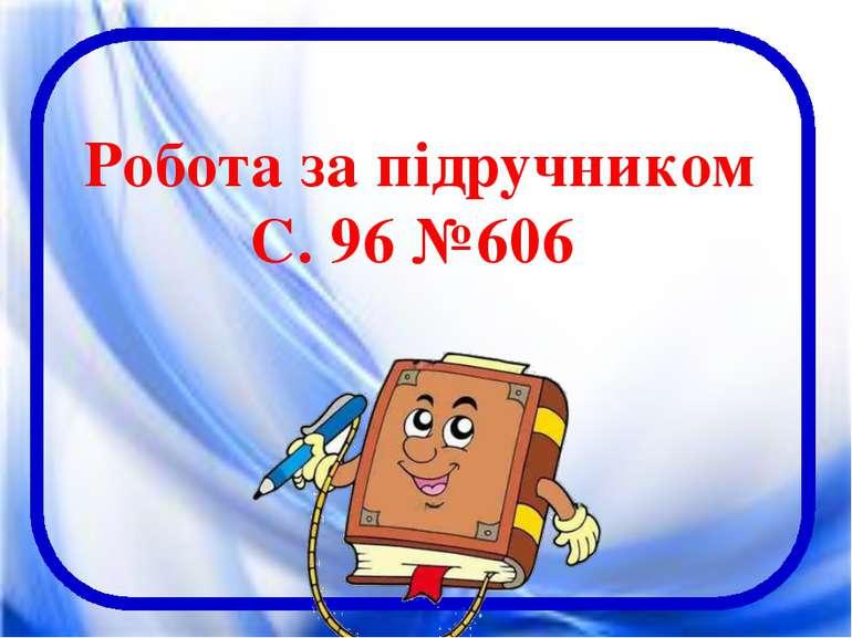 Робота за підручником С. 96 №606
