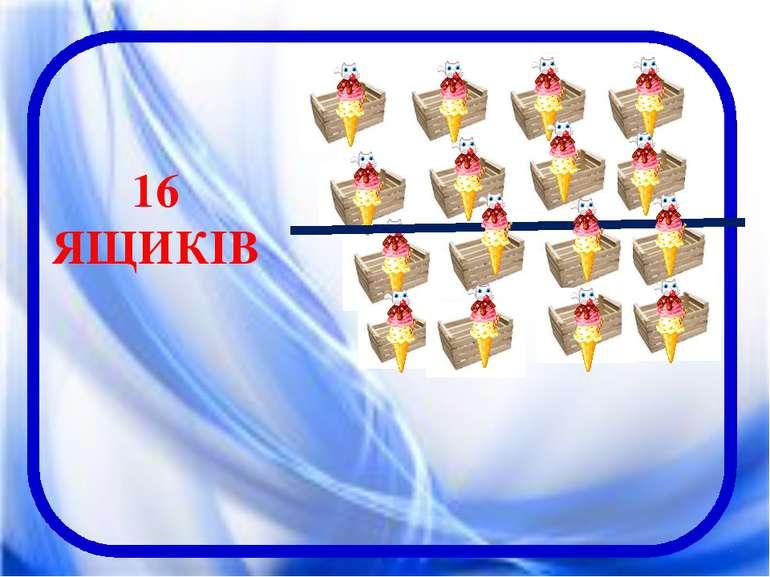 16 ЯЩИКІВ