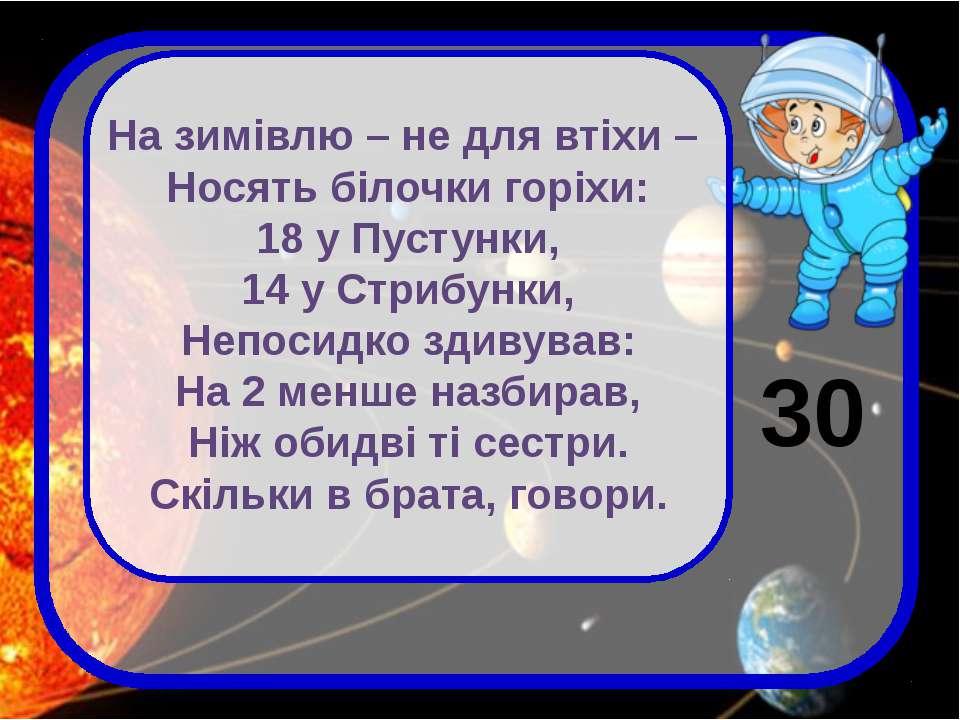 На зимівлю – не для втіхи – Носять білочки горіхи: 18 у Пустунки, 14 у Стрибу...