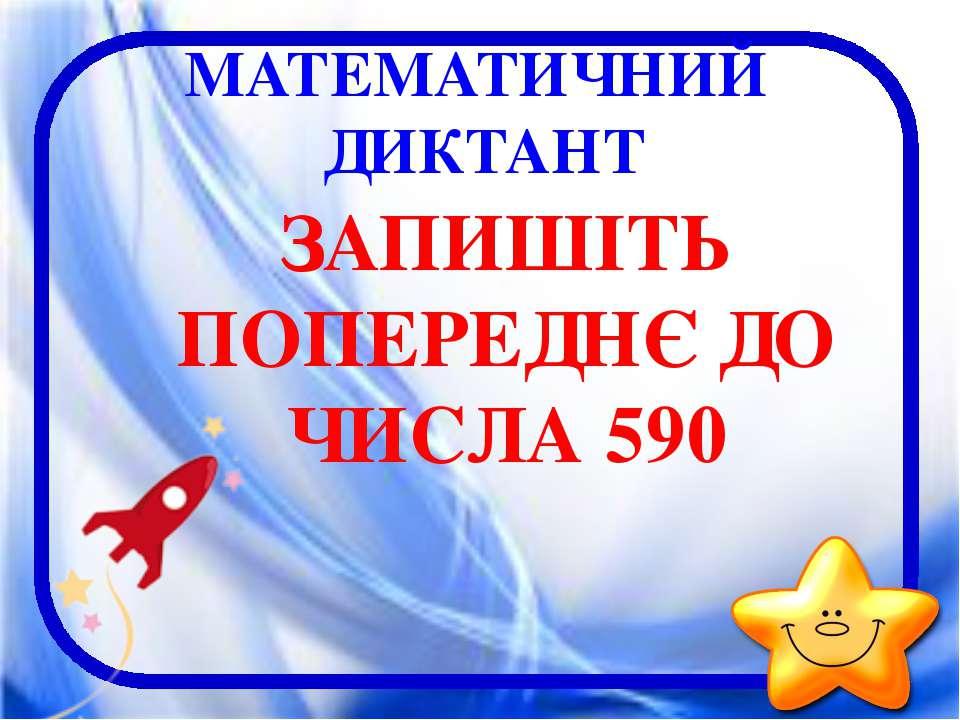 МАТЕМАТИЧНИЙ ДИКТАНТ ЗАПИШІТЬ ПОПЕРЕДНЄ ДО ЧИСЛА 590