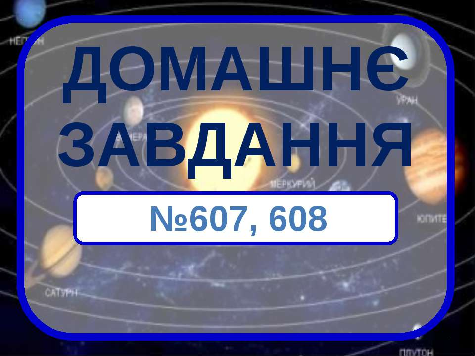 ДОМАШНЄ ЗАВДАННЯ №607, 608