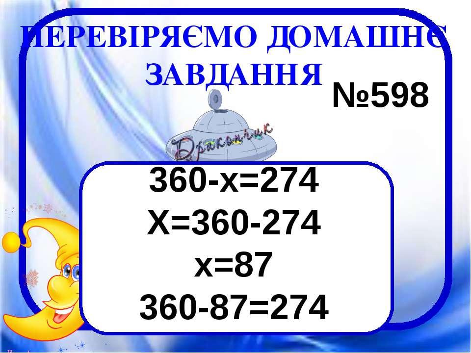 ПЕРЕВІРЯЄМО ДОМАШНЄ ЗАВДАННЯ 360-х=274 Х=360-274 х=87 360-87=274 №598