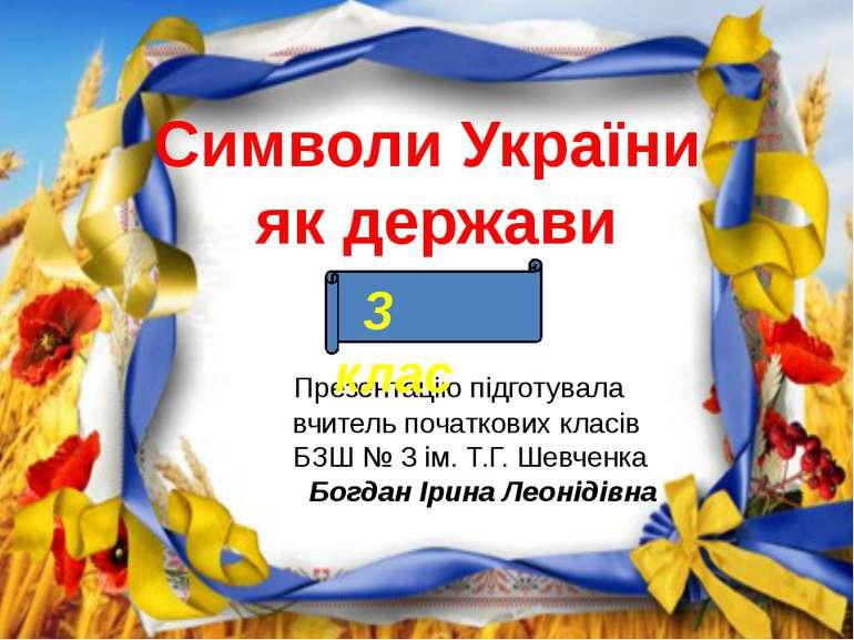 Символи України як держави Презентацію підготувала вчитель початкових класів ...