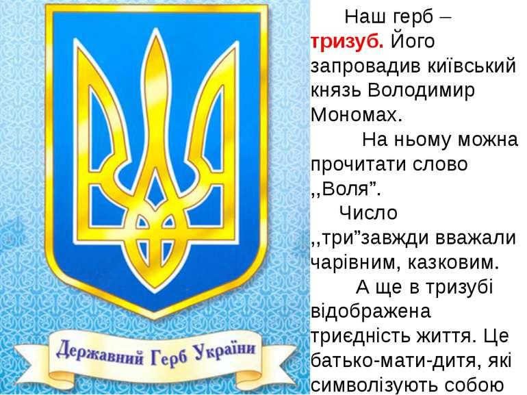 Наш герб – тризуб. Його запровадив київський князь Володимир Мономах. На ньом...