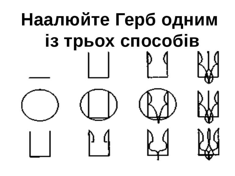 Наалюйте Герб одним із трьох способів