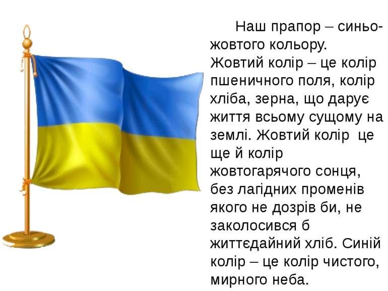 Наш прапор – синьо-жовтого кольору. Жовтий колір – це колір пшеничного поля, ...