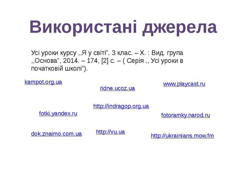ridne.ucoz.ua kampot.org.ua fotoramky.narod.ru fotki.yandex.ru www.playcast.r...