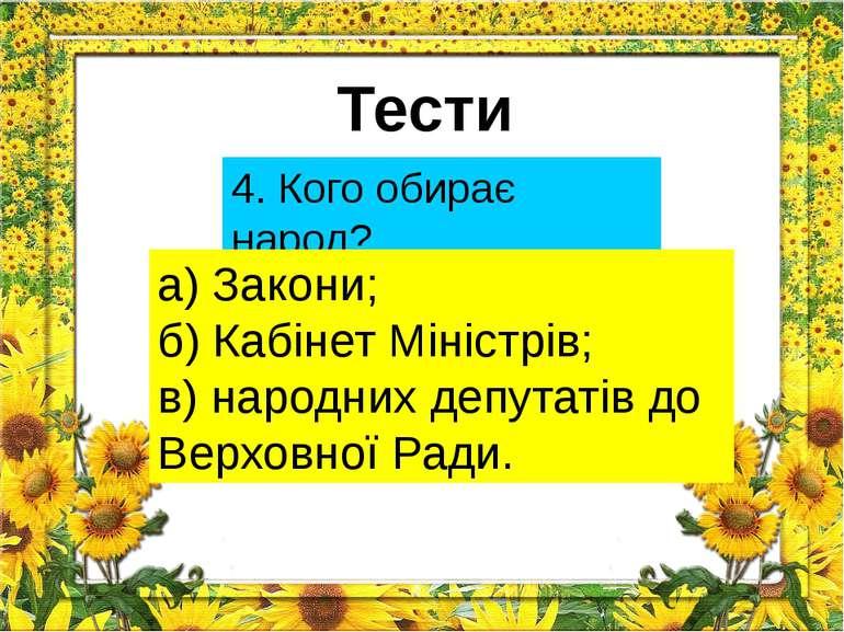 Тести 4. Кого обирає народ? а) Закони; б) Кабінет Міністрів; в) народних депу...