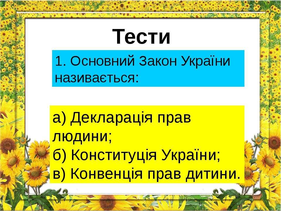 Тести 1. Основний Закон України називається: а) Декларація прав людини; б) Ко...