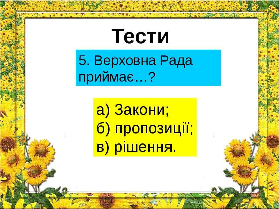 Тести 5. Верховна Рада приймає…? а) Закони; б) пропозиції; в) рішення.
