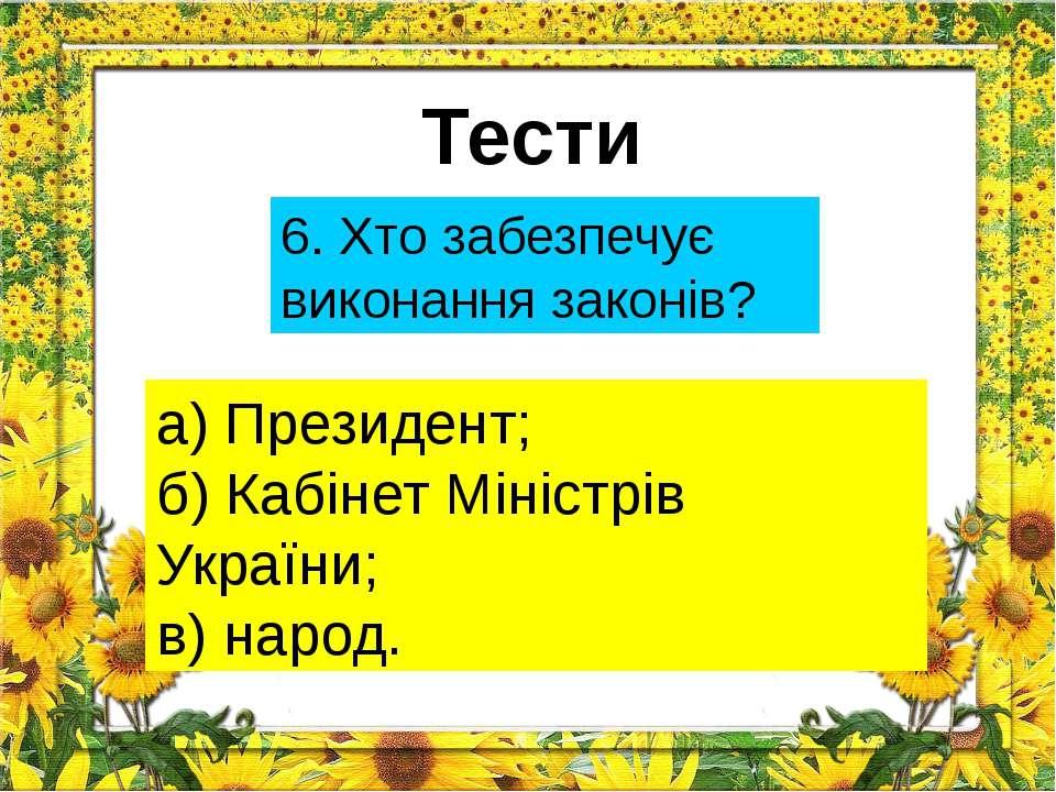 Тести 6. Хто забезпечує виконання законів? а) Президент; б) Кабінет Міністрів...