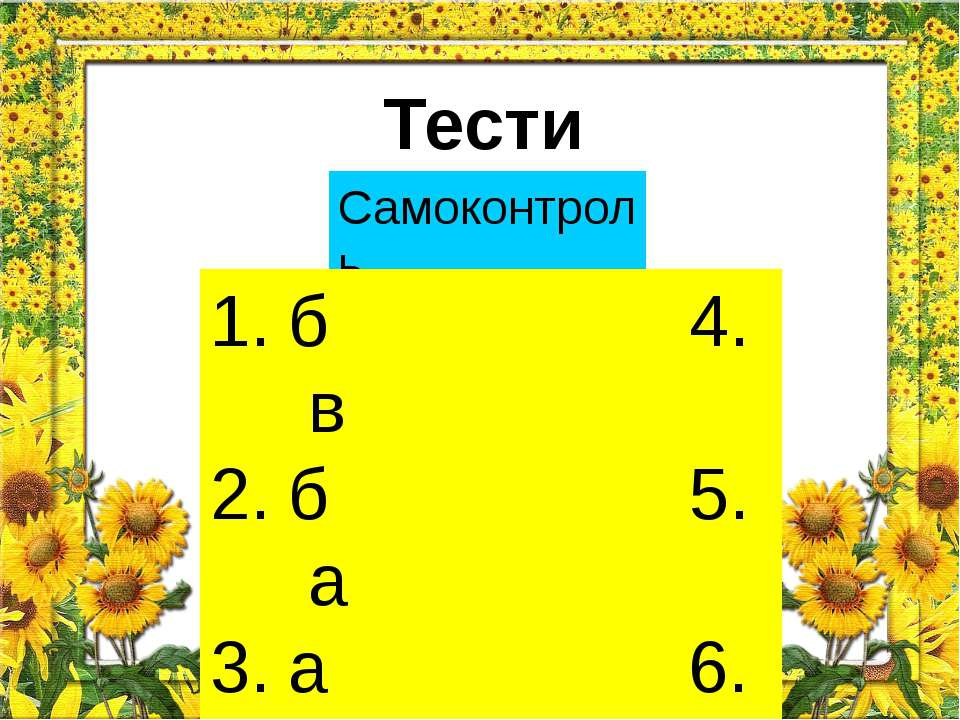 Тести Самоконтроль б 4. в б 5. а а 6. б
