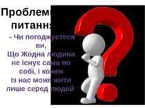 Проблемне питання - Чи погоджуєтеся ви, Що Жодна людина не існує сама по собі...