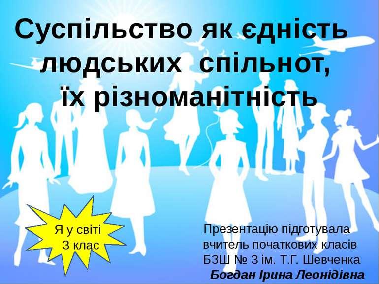 Суспільство як єдність людських спільнот, їх різноманітність Я у світі 3 клас...