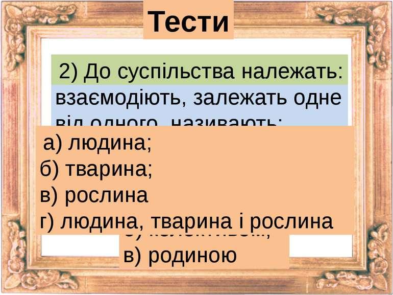 Тести 1) Об'єднання людей, які взаємодіють, залежать одне від одного, називаю...