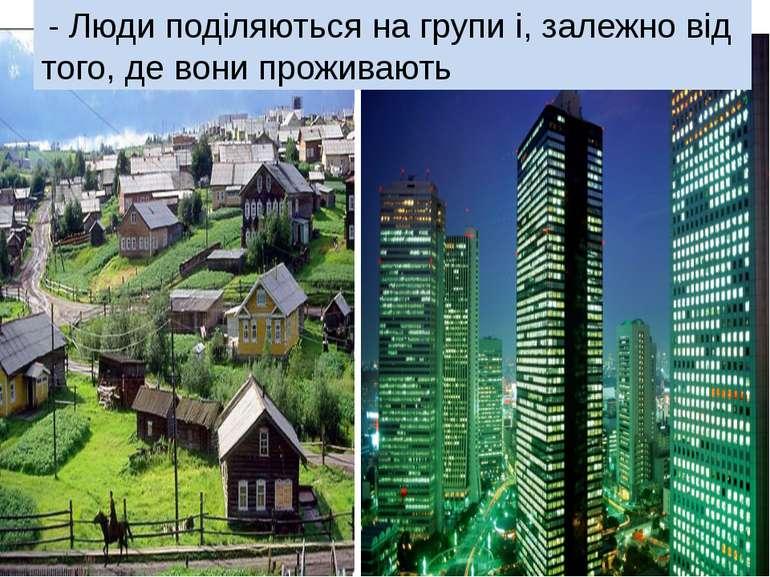 - Люди поділяються на групи і, залежно від того, де вони проживають