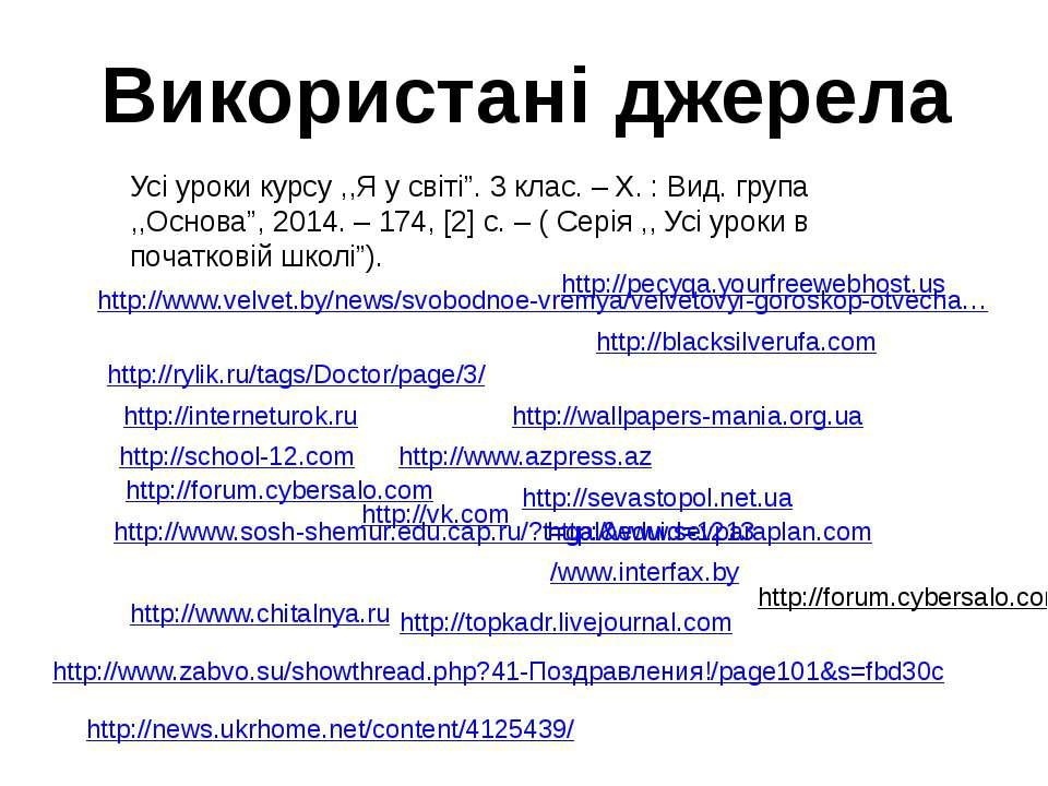 http://school-12.com http://blacksilverufa.com http://www.velvet.by/news/svob...