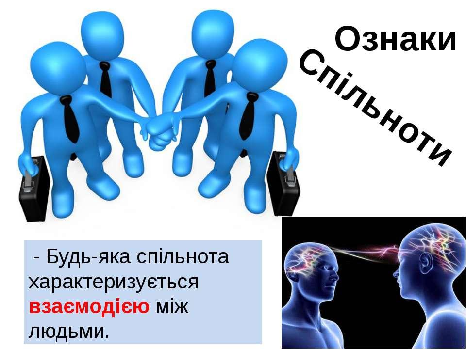 - Будь-яка спільнота характеризується взаємодією між людьми. Спільноти Ознаки