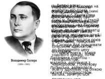 Народився В. Сосюра на станції Дебальцеве (нині Донецької області). За своїм ...