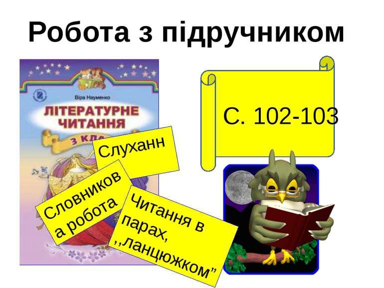 Робота з підручником С. 102-103 Слухання Словникова робота Читання в парах, ,...