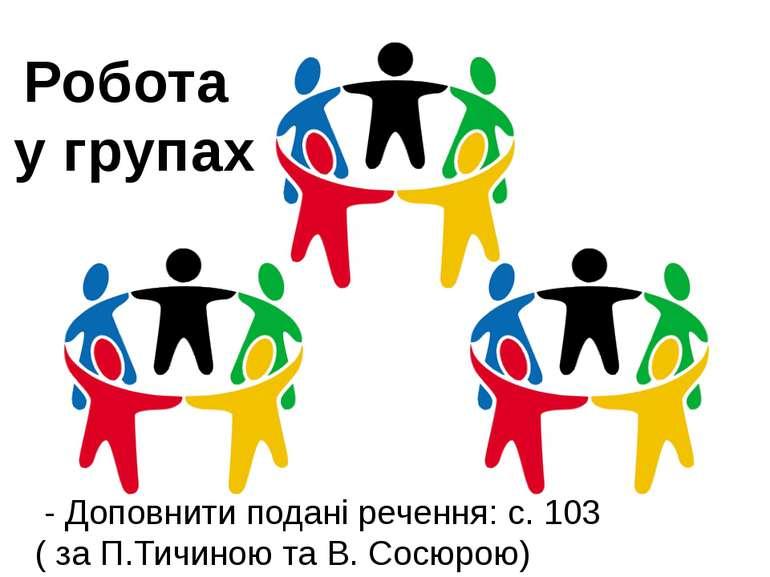 Робота у групах - Доповнити подані речення: с. 103 ( за П.Тичиною та В. Сосюрою)