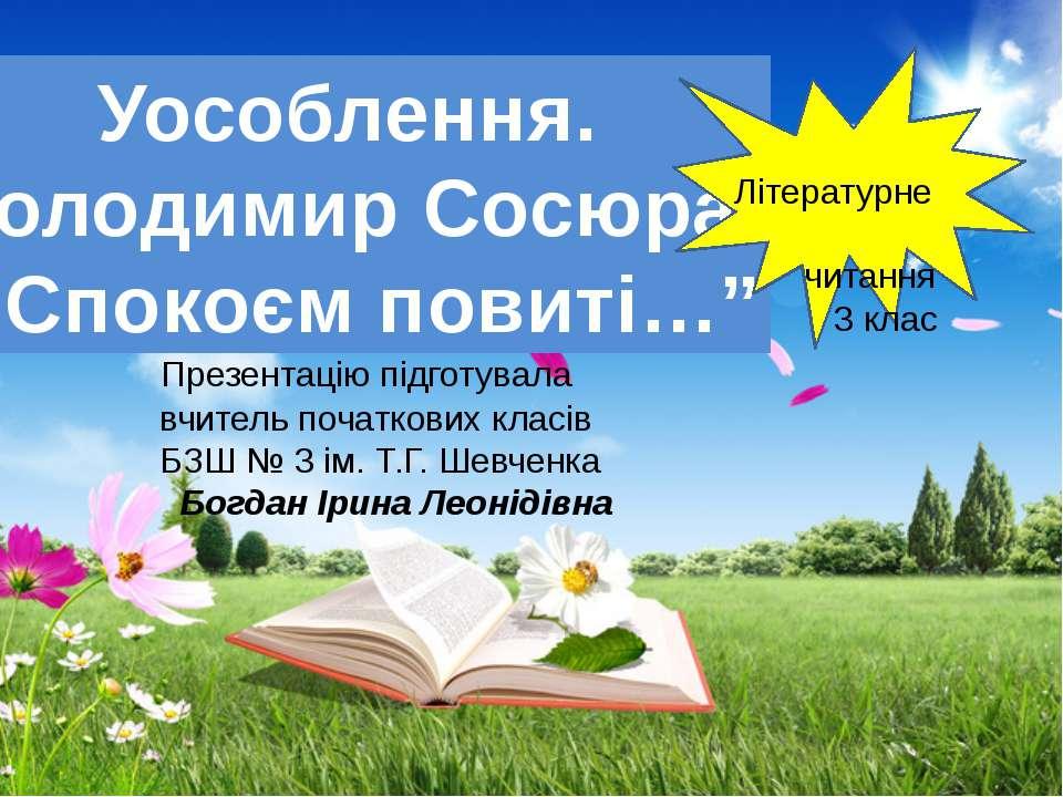 Презентацію підготувала вчитель початкових класів БЗШ № 3 ім. Т.Г. Шевченка Б...