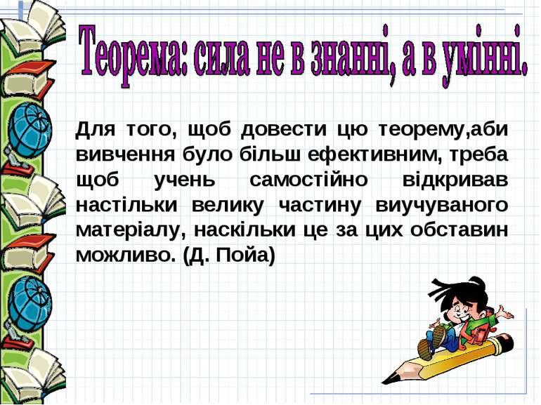 Для того, щоб довести цю теорему,аби вивчення було більш ефективним, треба що...
