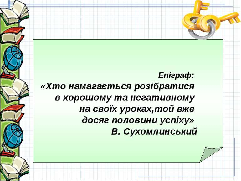 Епіграф: «Хто намагається розібратися в хорошому та негативному на своїх урок...