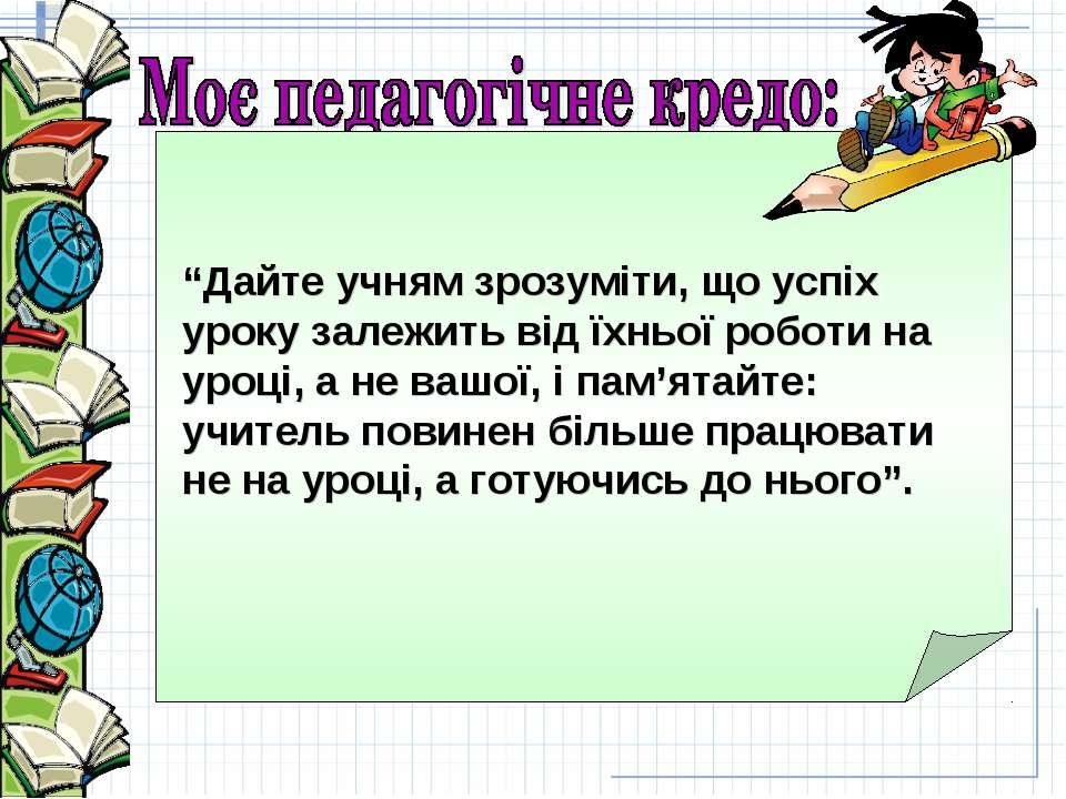 """""""Дайте учням зрозуміти, що успіх уроку залежить від їхньої роботи на уроці, а..."""