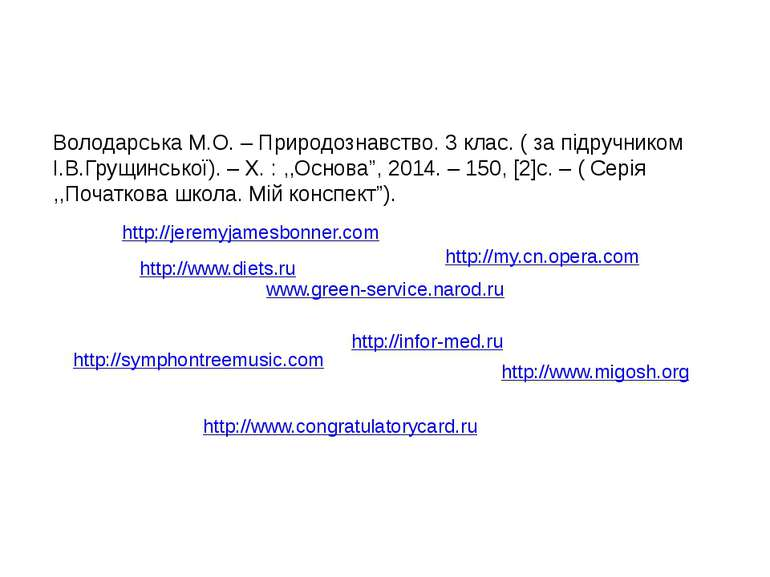 www.green-service.narod.ru http://www.congratulatorycard.ru http://www.migosh...