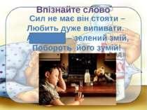 Впізнайте слово Сил не має він стояти – Любить дуже випивати. Алкоголь – зеле...