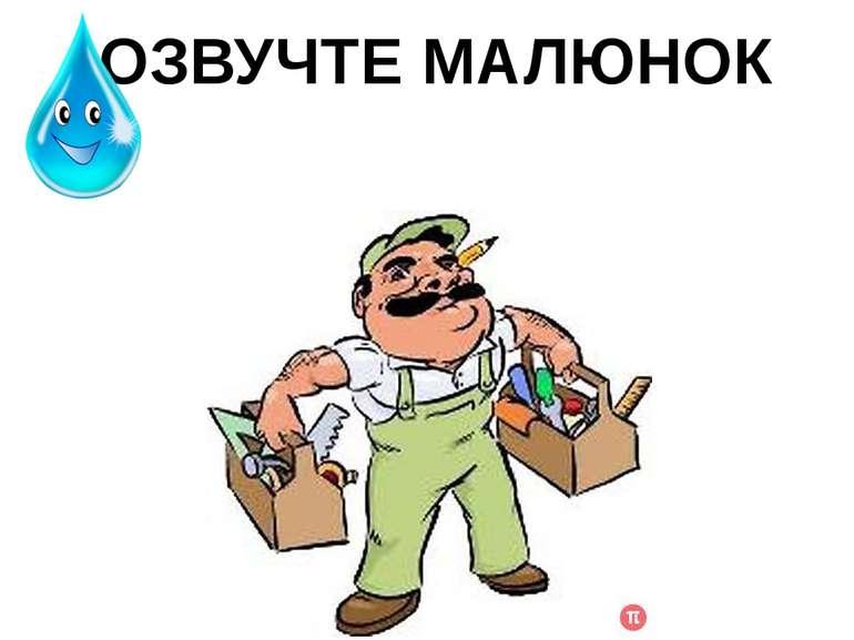 ОЗВУЧТЕ МАЛЮНОК