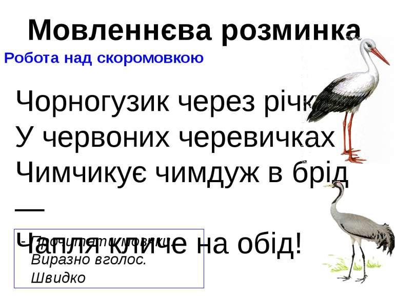 Мовленнєва розминка Робота над скоромовкою Чорногузик через річку У червоних ...
