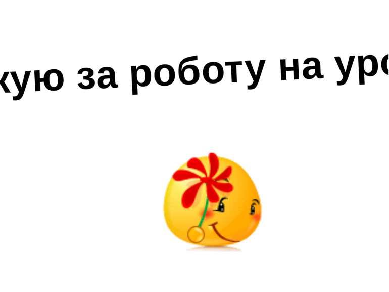 dasha46.narod.ru shkola.ostriv.in.ua plants.land.kiev.ua Серія ,,Початкова шк...