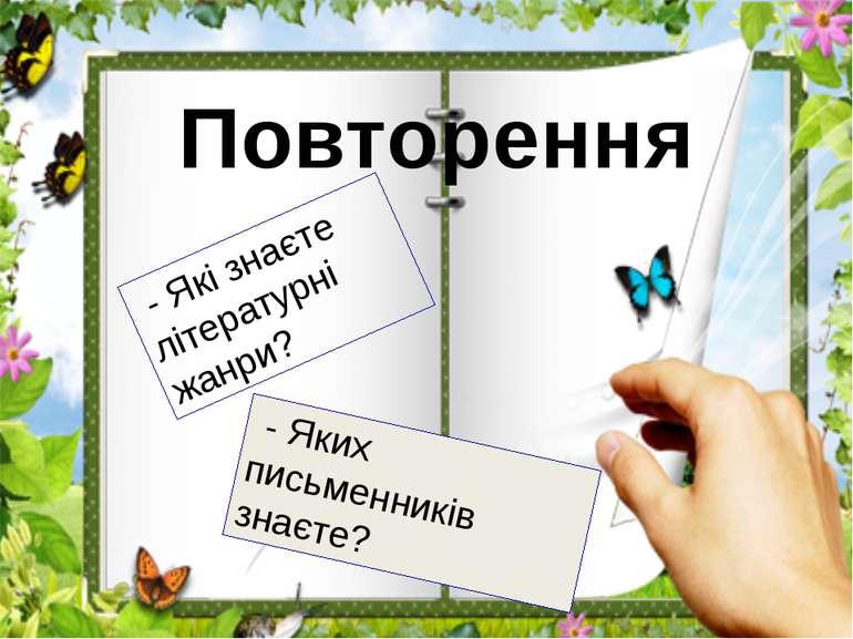 Повторення - Які знаєте літературні жанри? - Яких письменників знаєте?