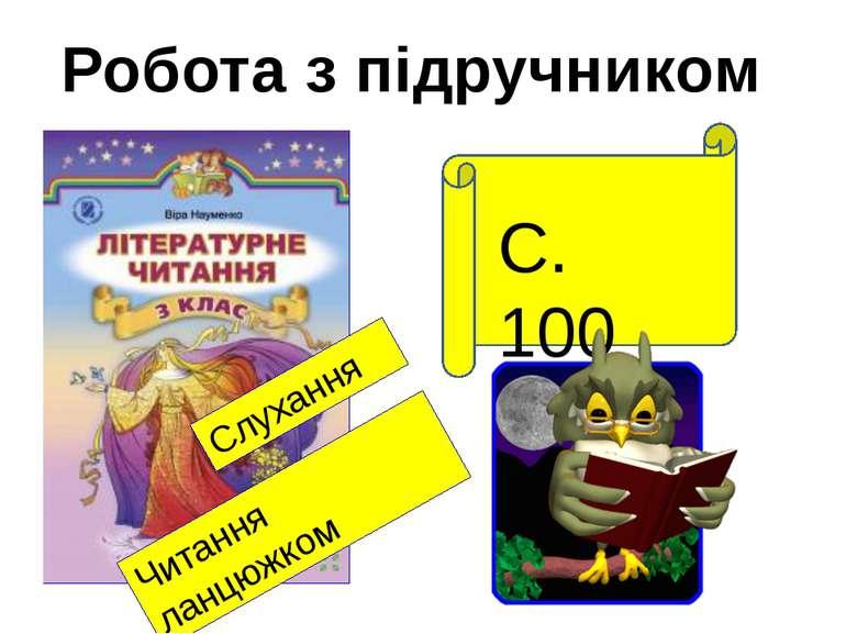 Робота з підручником С. 100 Слухання Читання ланцюжком