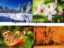Прислів'я і приказки про місяці року todis.at.ua