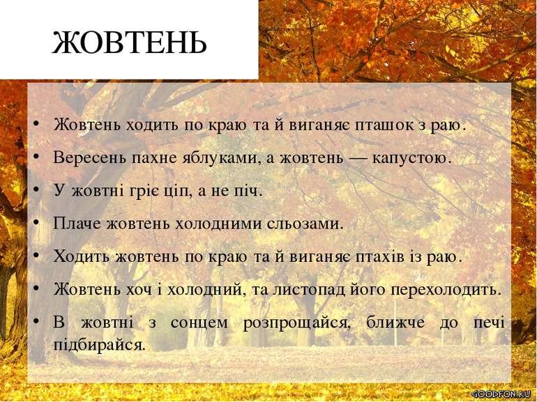 ЖОВТЕНЬ Жовтень ходить по краю та й виганяє пташок з раю. Вересень пахне яблу...