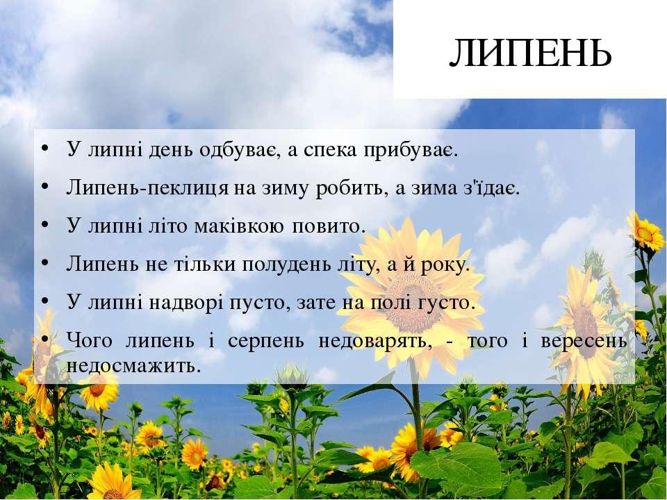 ЛИПЕНЬ У липні день одбуває, а спека прибуває. Липень-пеклиця на зиму робить,...