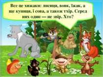 Все це хижаки: лисиця, вовк, їжак, а ще куниця, і сова, а також тхір. Серед н...