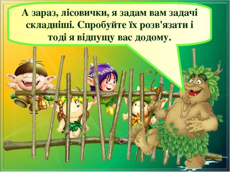 А зараз, лісовички, я задам вам задачі складніші. Спробуйте їх розв'язати і т...