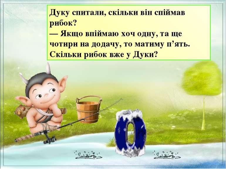Дуку спитали, скільки він спіймав рибок? — Якщо впіймаю хоч одну, та ще чотир...