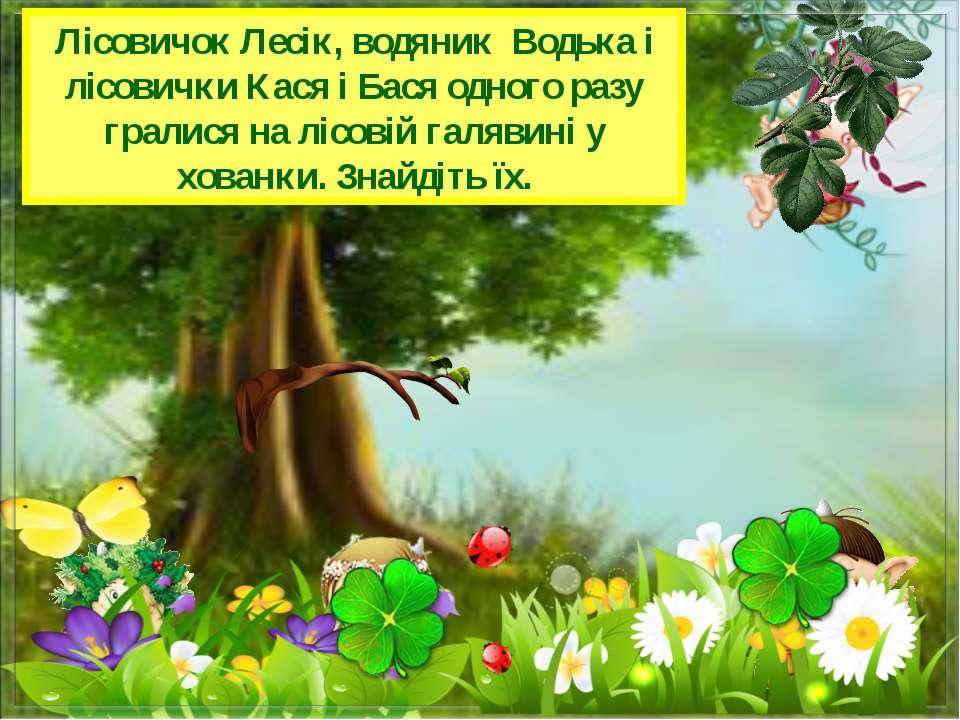 Лісовичок Лесік, водяник Водька і лісовички Кася і Бася одного разу гралися н...