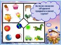 За якою ознакою об'єднанні предмети кожної групи?