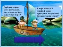 В яку сторону дме вітер? Праворуч, на це вказують вітрила човна. У морі плава...