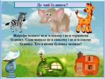 Де чий будинок? Жирафа мешкає не в зеленому і не в червоному будинку. Слон ме...